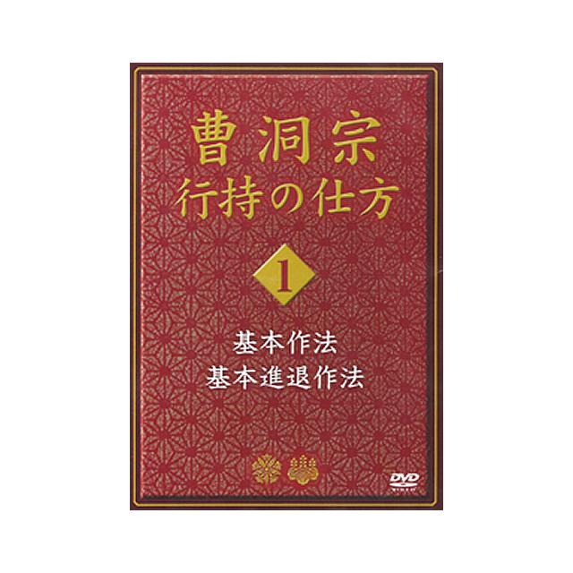 DVD 曹洞宗行持の仕方1 基本作法 基本進退作法