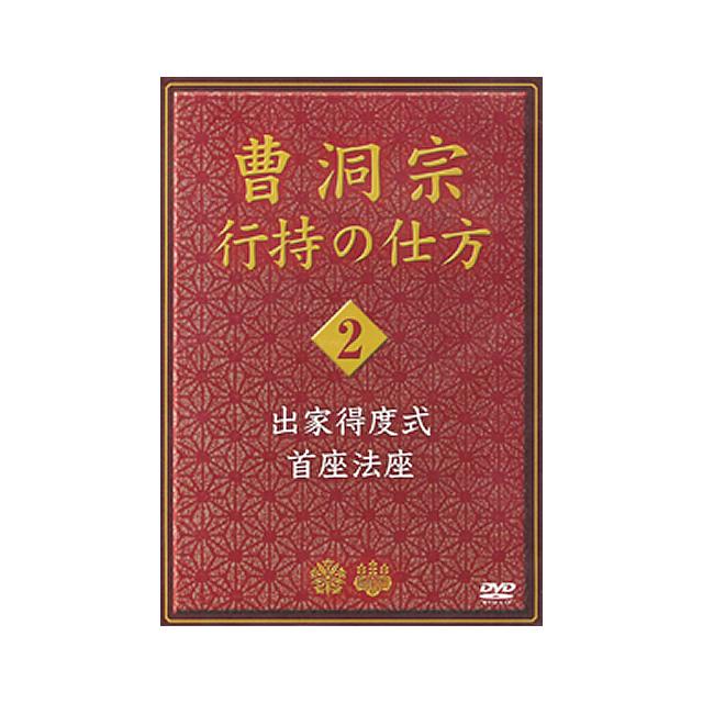 DVD 曹洞宗行持の仕方2 出家得度式/首座法座