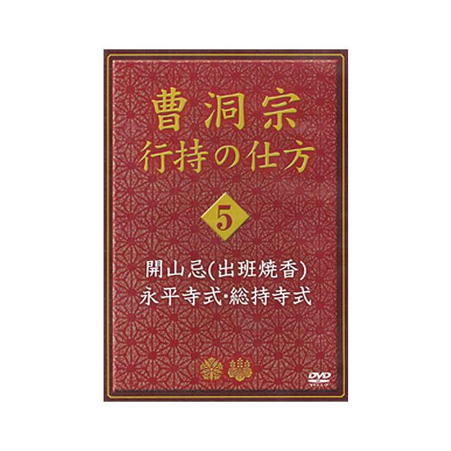 曹洞宗行持の仕方5 開山忌(永平寺流・総持寺流)