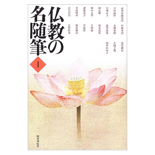 仏教の名随筆〈1〉