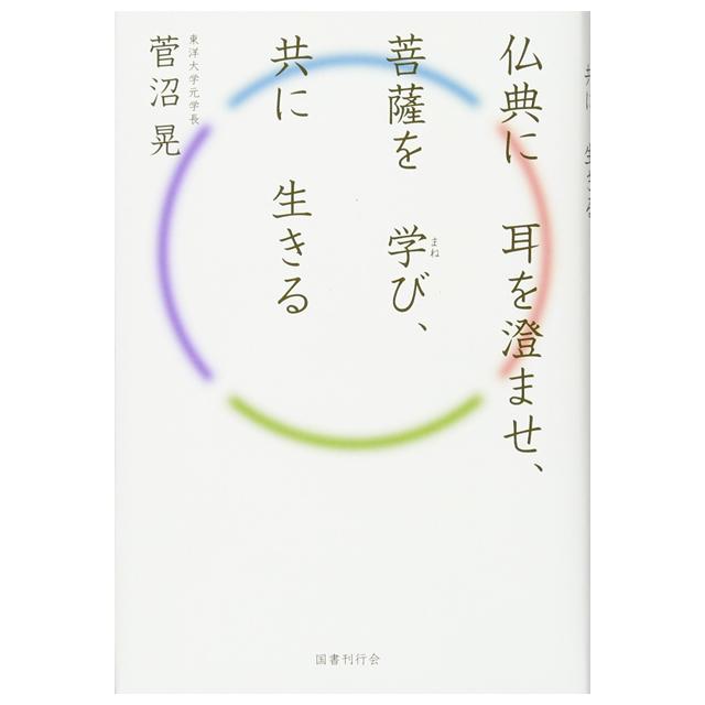 No.12099 仏典に耳を澄ませ、 菩薩を学び、共に生きる