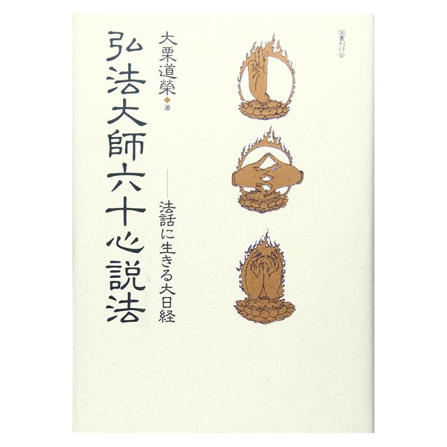 弘法大師六十心説法 -法話に生きる大日経-