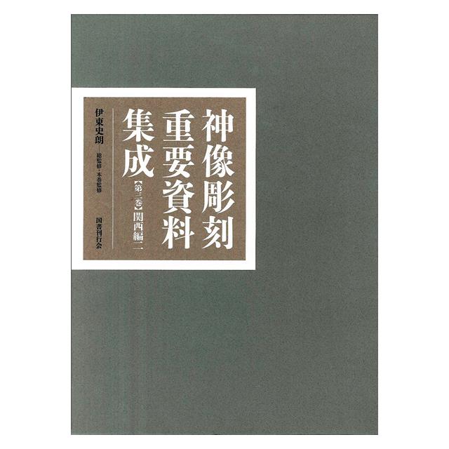 神像彫刻 重要資料集成 第三巻「 関西編二」