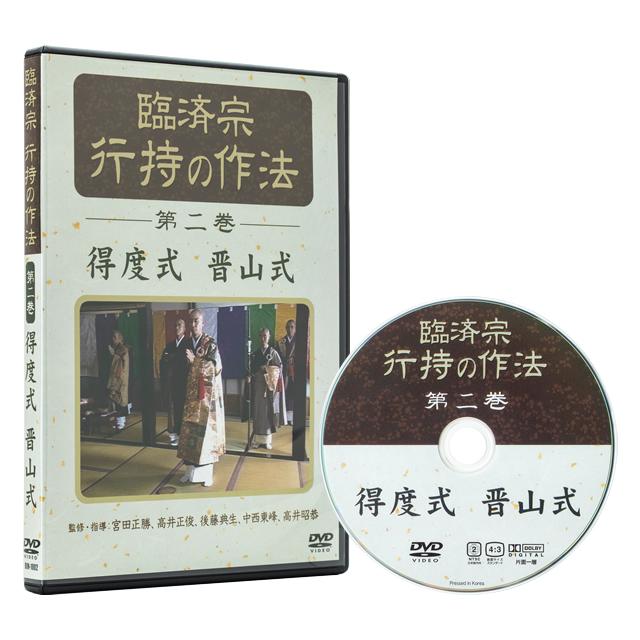 臨済宗 行持の作法 第二巻『得度式 /晋山式』