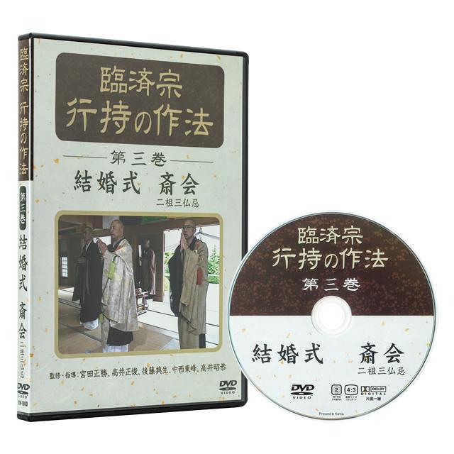 臨済宗 行持の作法 第三巻『結婚式 / 斎会 / 二祖三仏忌』