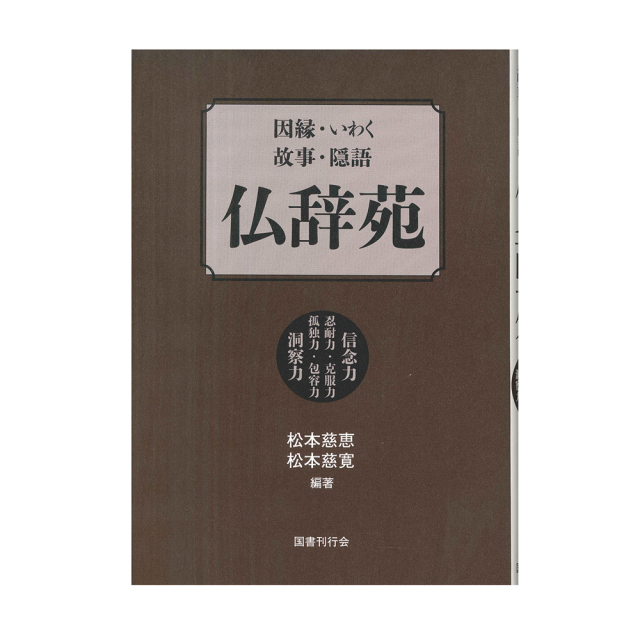 因縁・いわく・故事・隠語 仏辞苑