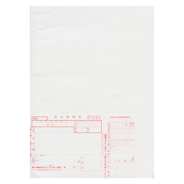 寺院ソフト「沙羅」専用 〒郵便振替取扱A4用紙(赤)