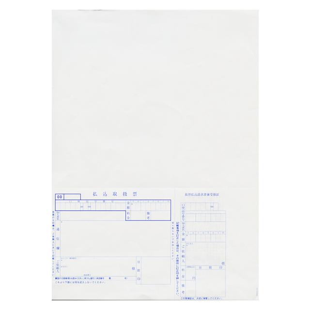 寺院ソフト「沙羅」専用 〒郵便振替取扱A4用紙(青)