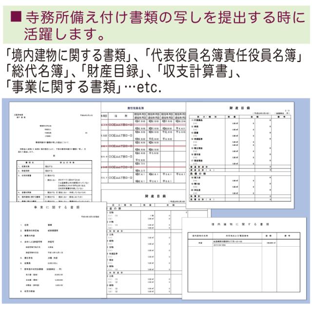 所轄庁提出書類作成ソフト「お寺の書類ver.2」