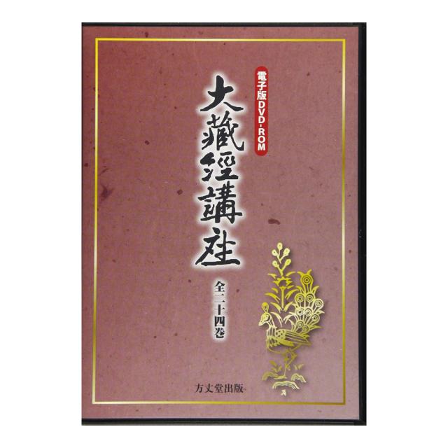 大蔵経講座 全二十四巻 東方書院 編