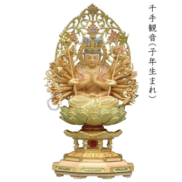 淡彩色切金ヒノキ製 十二支 守護本尊・千手観音(子)