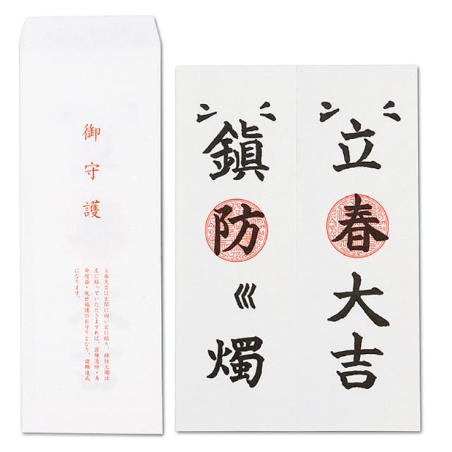 立春大吉札 紙製