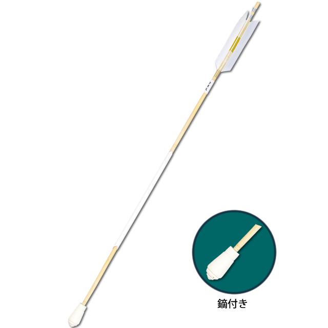 「白木・竹」破魔矢 90cm鏑矢タイプ・20本組