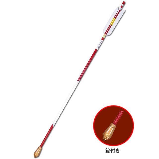 「朱塗り」破魔矢 90cm鏑矢タイプ