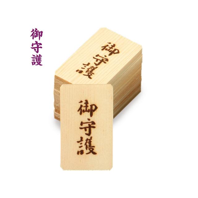 内符用 木札 御守護 〈片面焼印〉 100体1組