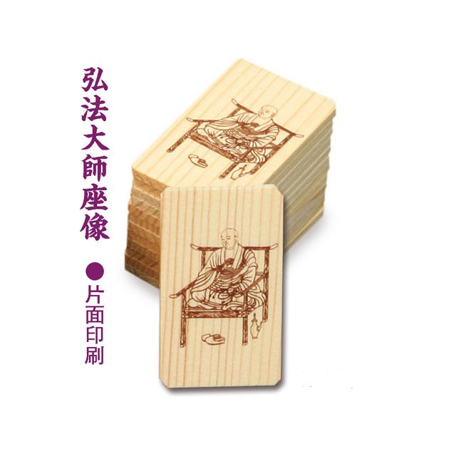 内符用 木札 弘法大師座像 〈片面印刷〉 100体1組
