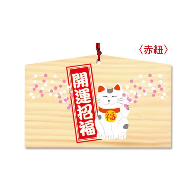 寺の友社オリジナル 名入れ 絵馬 開運招福 中型