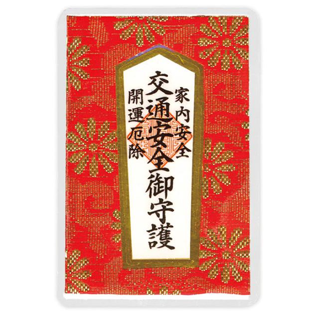 金襴地カード 御守 ラミネート加工 赤色