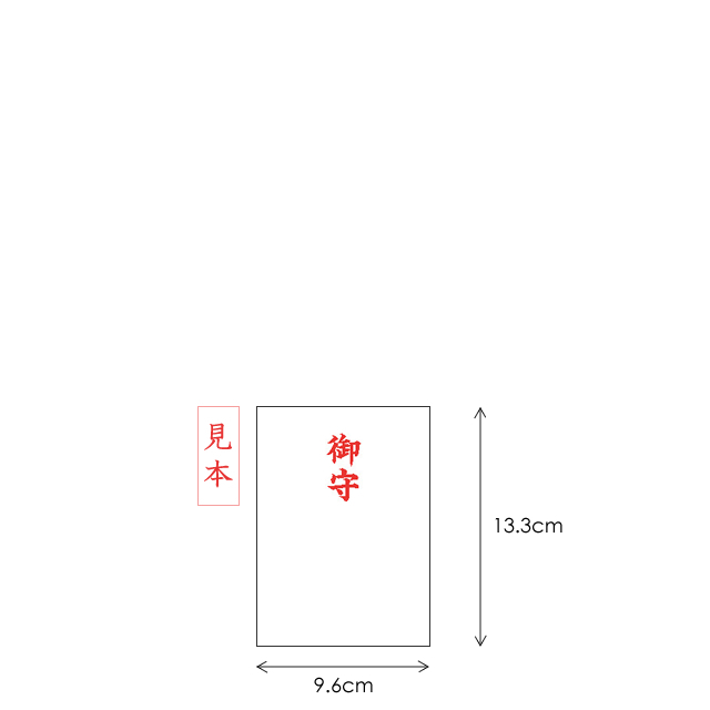 御守袋 名入れ1色(朱)