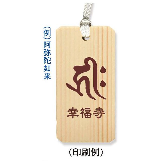 梵字 木札守り 表・梵字+寺名/裏・無地