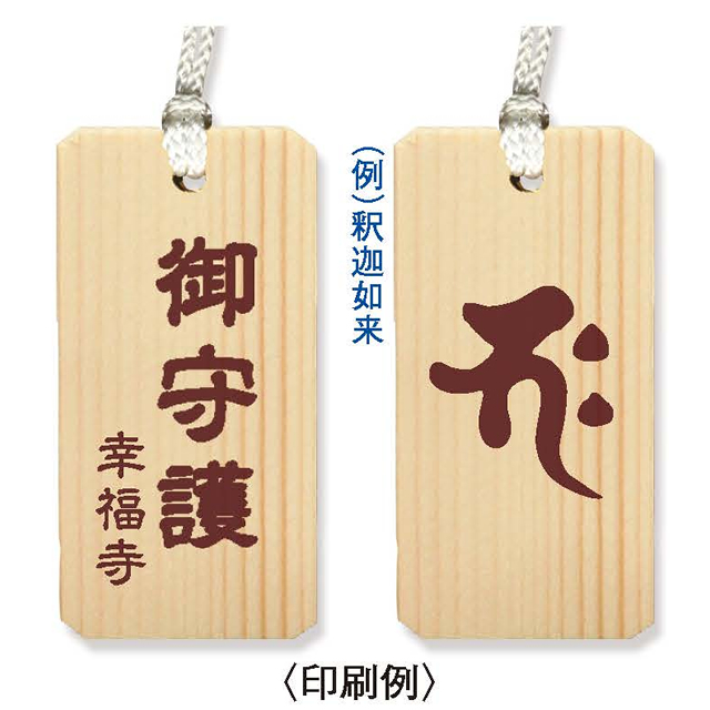 梵字 木札守り 表・御守護/裏・梵字