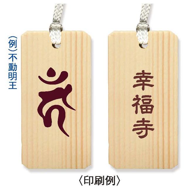 梵字 木札守り 表・梵字/裏・寺名