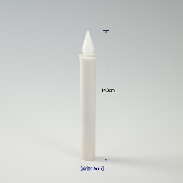 電子ローソク「サンまごころ」 白 小型