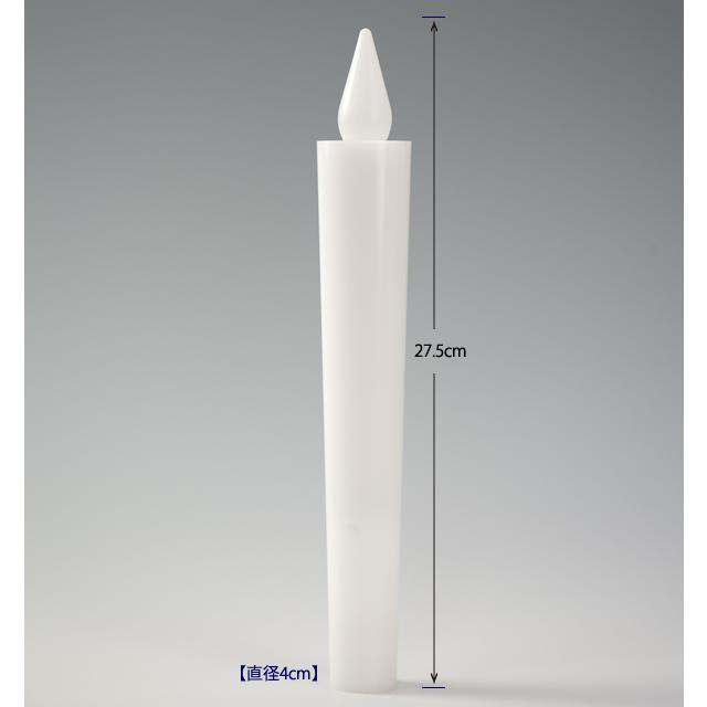 電子ローソク「サンまごころ」 白 特大型