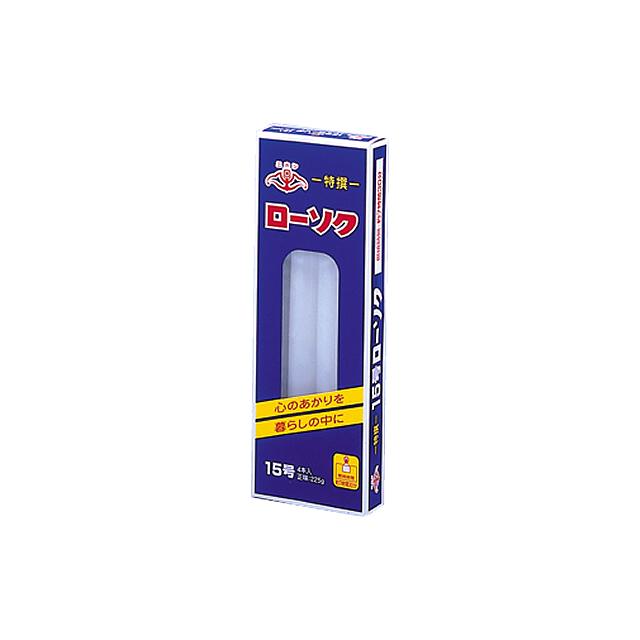 大ローソク15号(1箱:4本入り/225g)