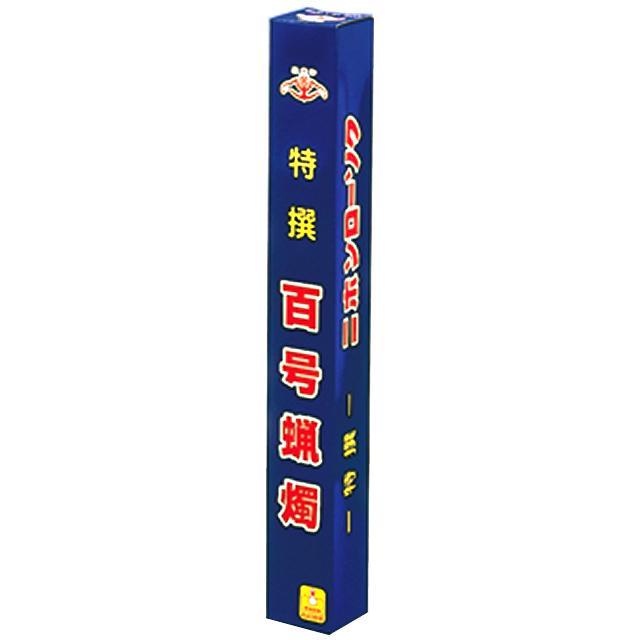 100号(1箱:約1本入り/375g)
