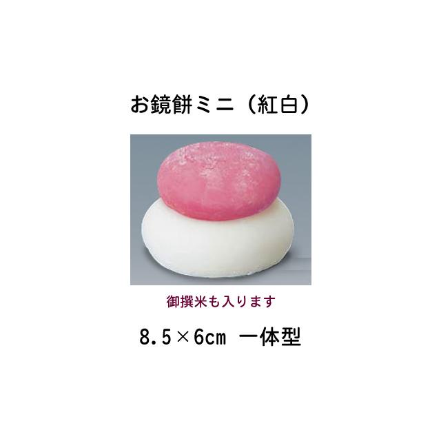 お鏡餅ミニ(紅白)