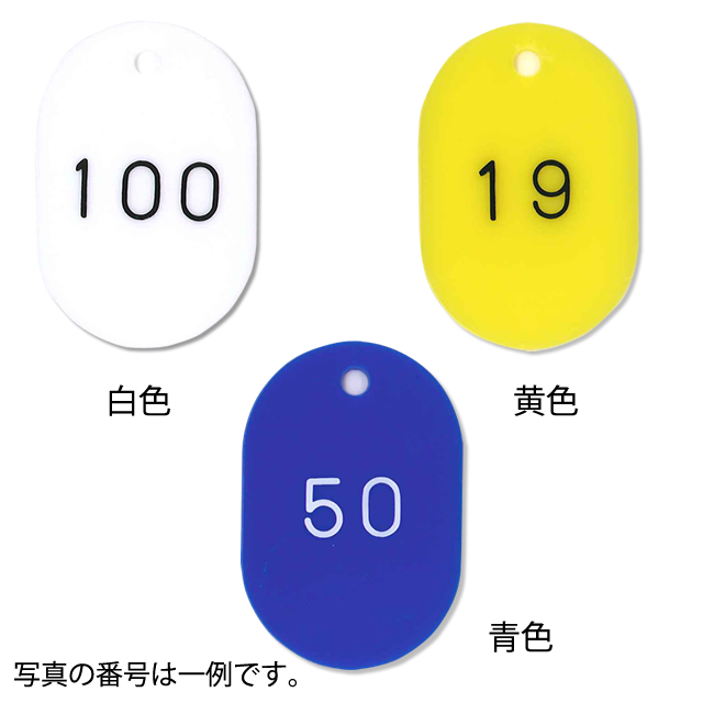 No.43153 樹脂製  番号札・151-200番 50枚組