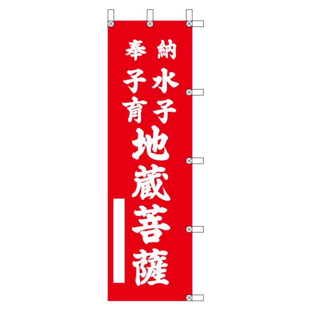 祈願のぼり 水子 子育 地蔵菩薩〈赤地に白文字〉