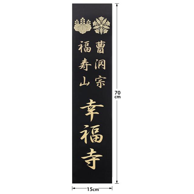 アクリル製 寺院用 表札