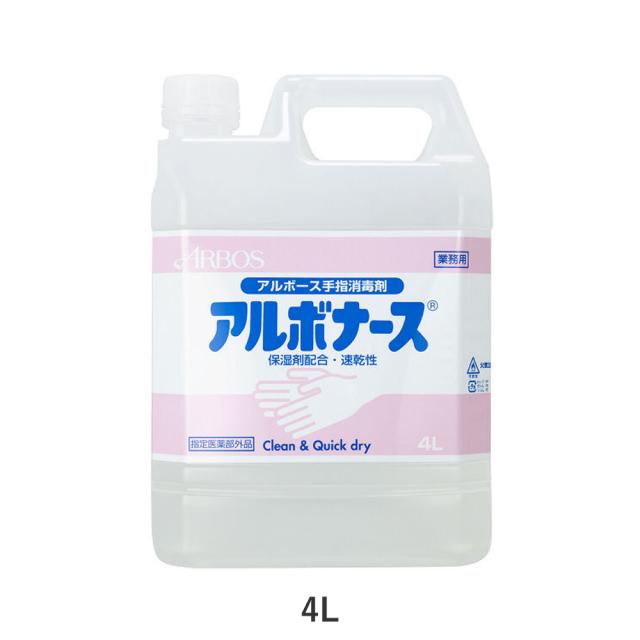 アルボナース 手指消毒剤 液体タイプ 4リットル