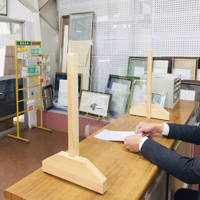 木製スタンド 飛沫防止パーテーション