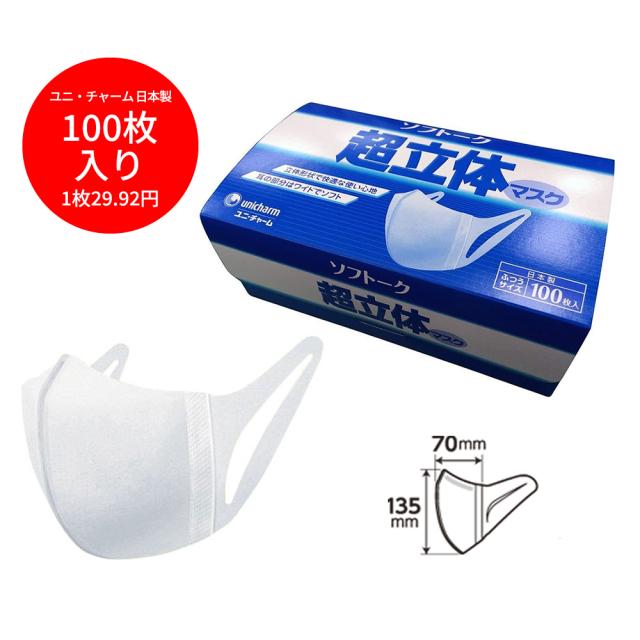【ユニ・チャーム日本製】ソフトーク 超立体マスク サージカルタイプ ふつう 100枚入り