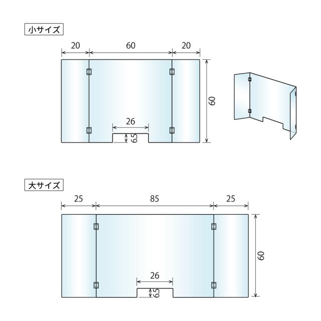 折り畳式 飛沫防止パーテーション