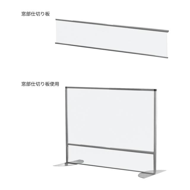 アルミ製 飛沫防止パーティション 窓仕切り板