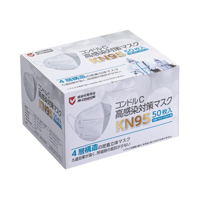 高感染対策マスクKN95
