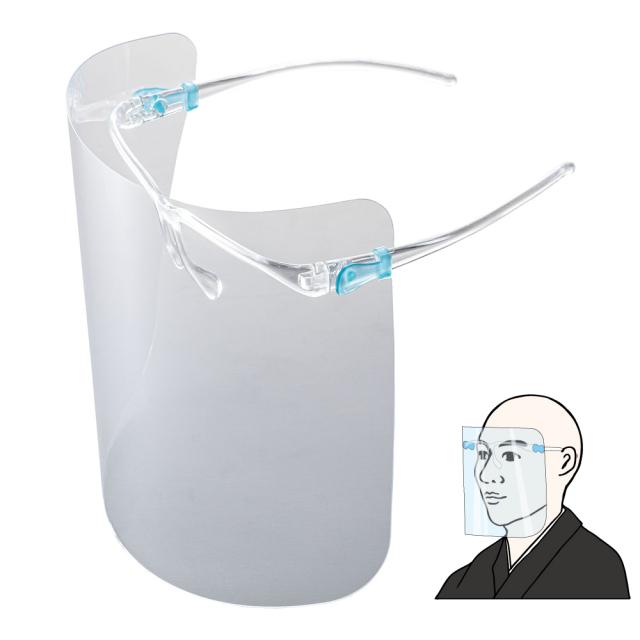 メガネ型フェイスシールド 防曇加工