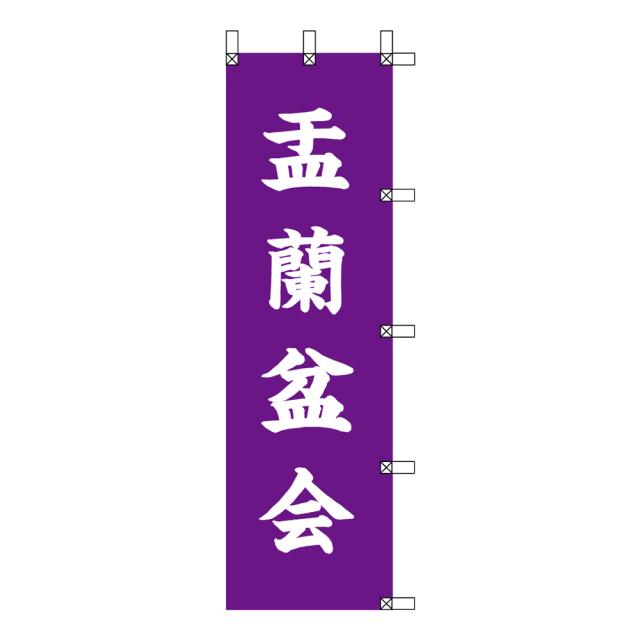 のぼり 盂蘭盆会