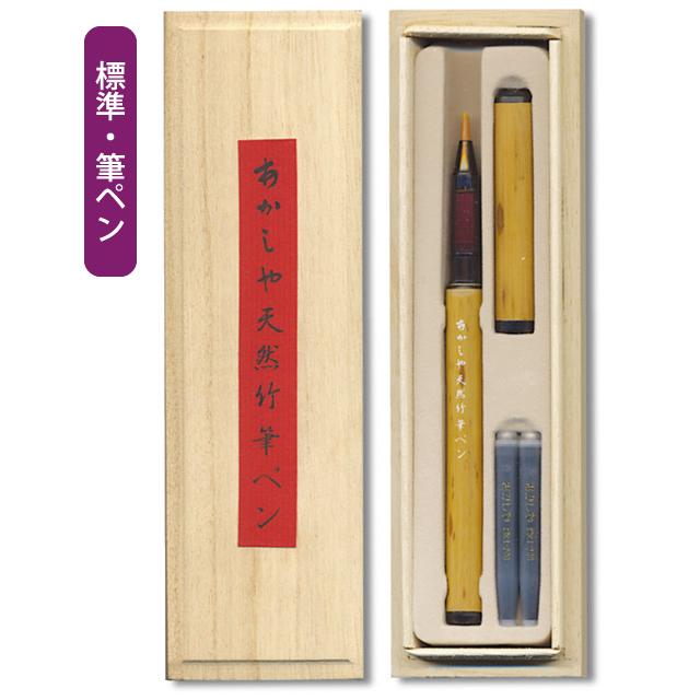 天然 紋竹 筆ペン『標準・筆ペン』・5組