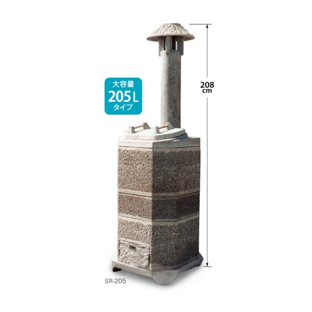 焼却炉「山水籠」 容量205リットルタイプ