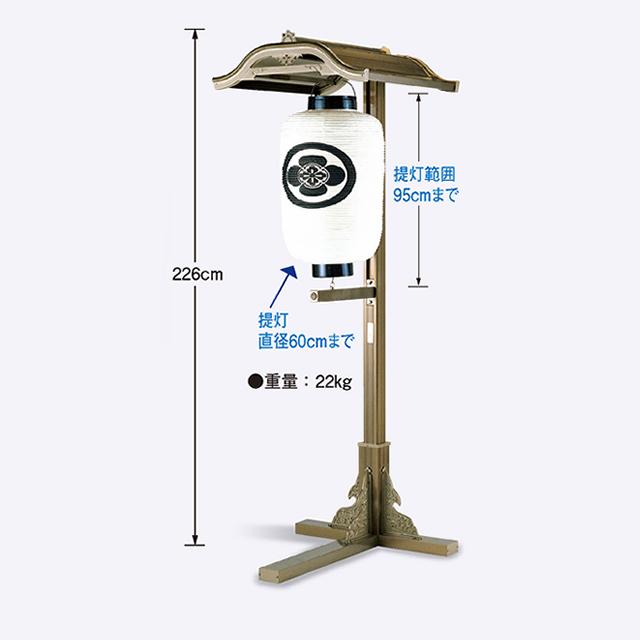 アルミ製 提灯掛け<一対>スタンド型・柱固定式