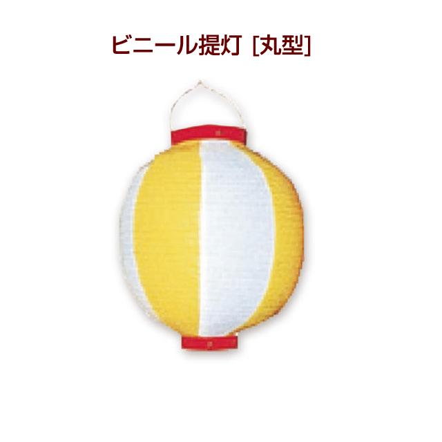ビニール提灯 丸型