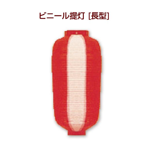 ビニール提灯 長型