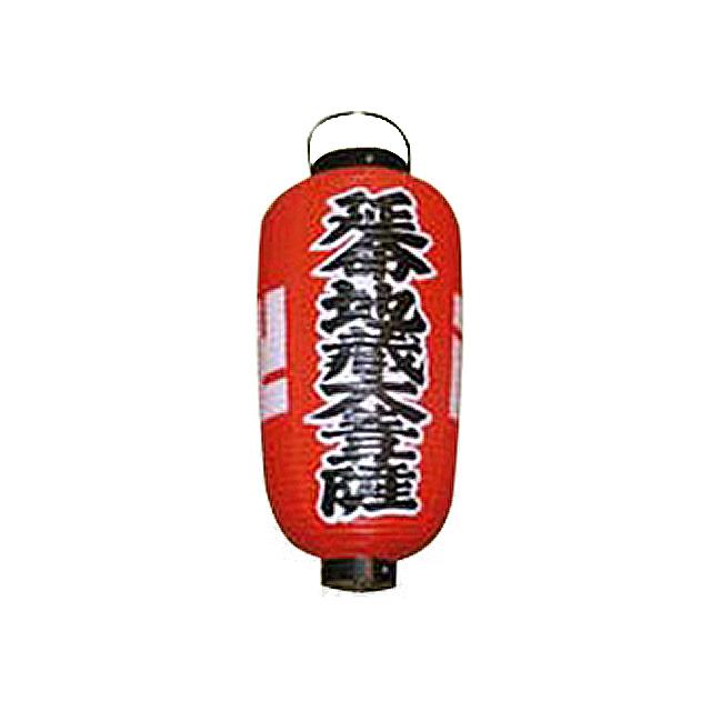 地蔵盆用 ビニール提灯「延命地蔵大菩薩」(赤)