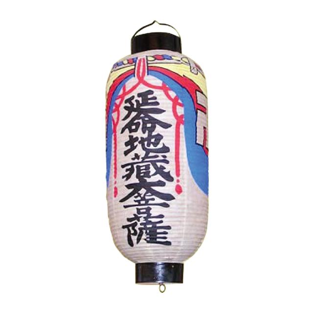 地蔵盆用 和紙三色幕入提燈 延命地蔵大菩薩 白色