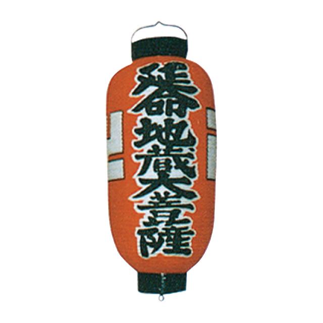 地蔵盆用 和紙赤地提燈 白卍 「延命地蔵大菩薩」
